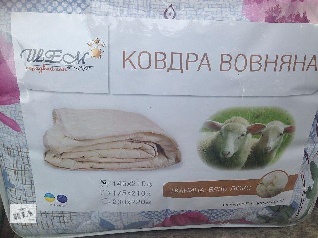 купить бу Ковдра вовняна в Львове