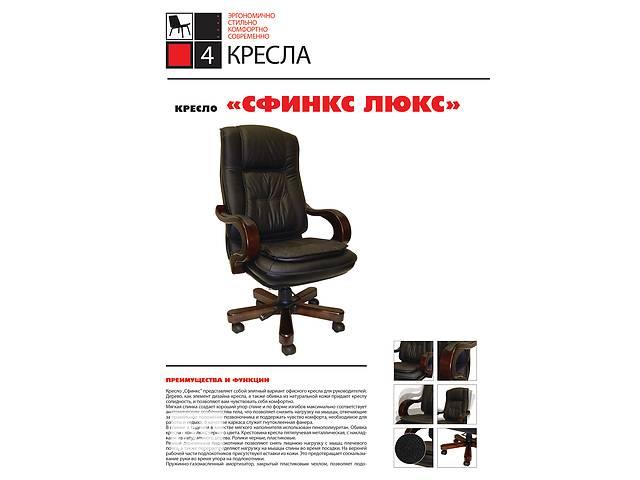 бу Кожанные кресла с деревянными подлокотниками. Распродажа. в Киеве