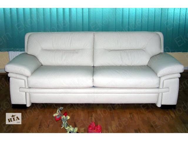 продам Кожаный диван под заказ (фабрика ЕкоМОДЕРН) бу в Киеве