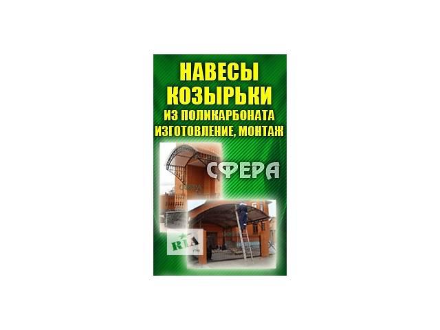 Кованые козырьки и навесы, козырьки из поликарбоната, от производителя, художественная ковка, кованые изделия, фото.- объявление о продаже  в Донецкой области