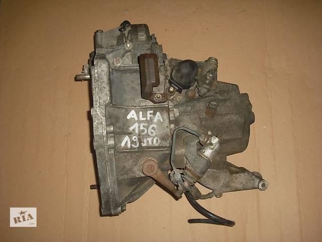 купить бу  КПП для легкового авто Alfa Romeo 156 в Львове