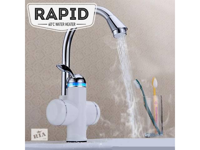 бу Кран с мгновенным подогревом воды (проточный нагреватель) RAPID 2.0TM в Киеве