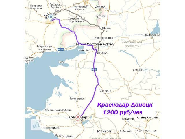 бу Краснодар-Донецк в Донецке