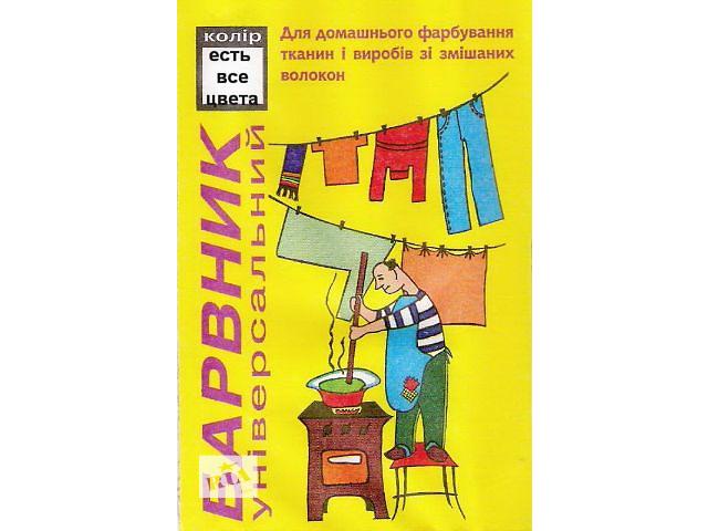 Краситель для ткани. Барвник для тканин. Покрасить джинсы, вещи- объявление о продаже  в Киеве
