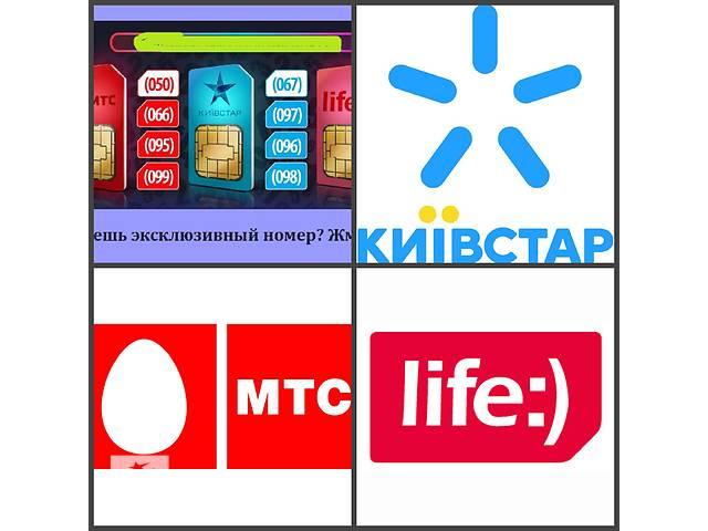 купить бу КРАСИВЫЕ номера,МТС(Vodafone),Киевстар,Лайф(Lifecell),Укртелеком(ОГО). в Николаеве