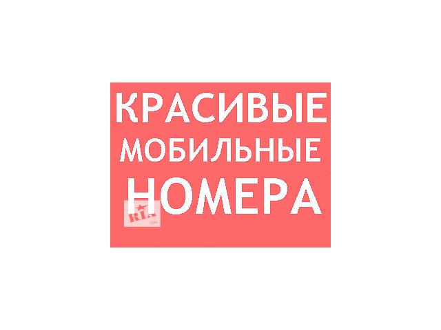 купить бу Красивые номера, пары номеров в Днепре (Днепропетровск)