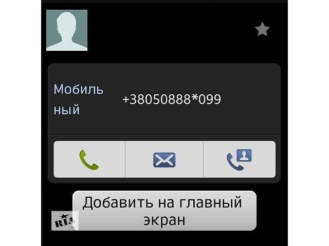 купить бу красивый золотой номер 050888*099 и 050888*990 новый запечатанный Vodafone Украина в Харькове