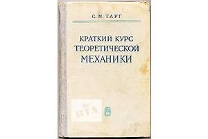 б/у Учебная литература
