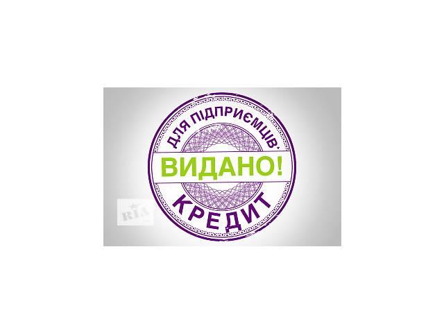 бу Кредит для ФОП (СПД) на бизнес: быстро и выгодно! в Киевской области