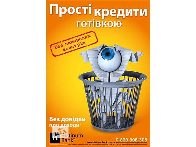 Кредит!до 40 000 грн. от Платинум Банк!- объявление о продаже  в Тернополе