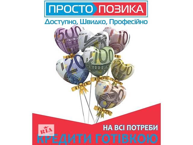 купить бу Кредит наличными (доступен каждому) в Львове