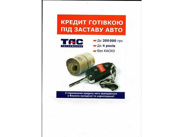 кредит готівкою під заставу авто- объявление о продаже  в Винницкой области