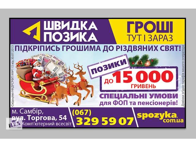 бу КРЕДИТ НАЛИЧНЫМИ от 200грн до15000грн. 3 ДНЯ 0% в Львовской области