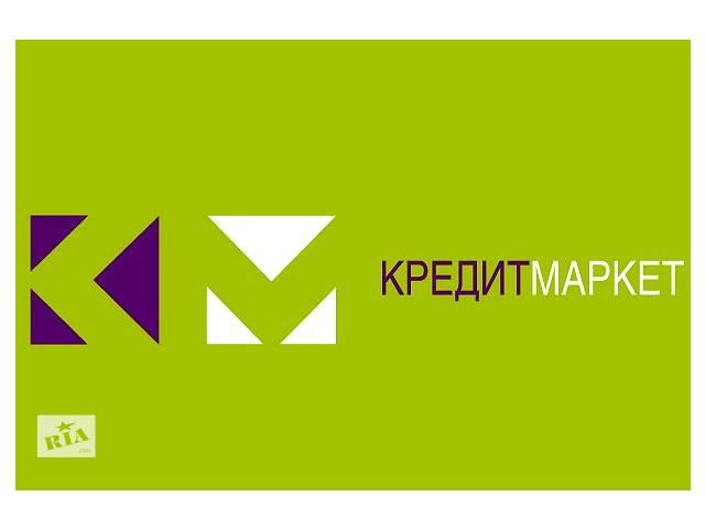 Кредит Маркет- объявление о продаже  в Ровенской области
