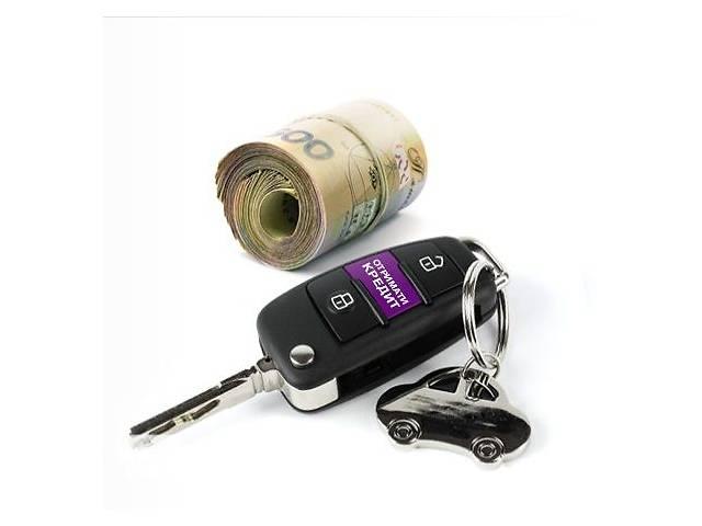 продам Кредит на авто без КАСКО бу в Полтавской области