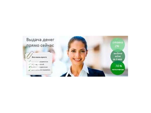 продам Кредит наличными без справок и поручителей бу в Киеве