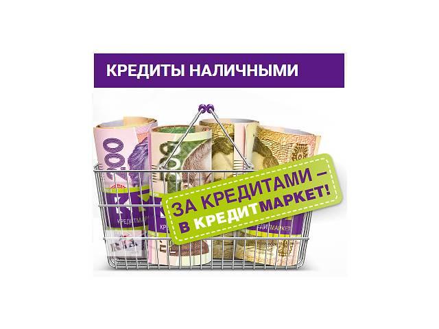 бу Кредит наличными на любые ваши цели в Киеве