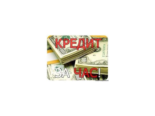 купить бу Кредит наличными за 24 часа. Без справки о доходах в Киеве