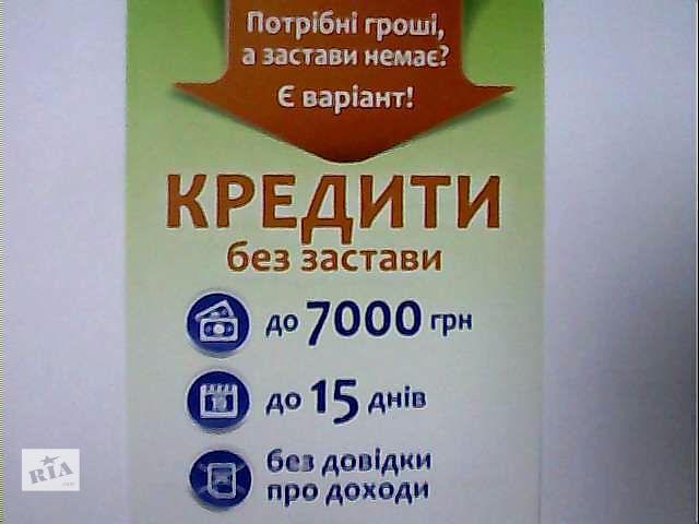 бу Кредит наличными в Мариуполе