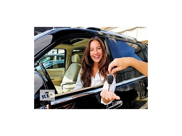 продам Кредит под залог авто с правом вождения, без переоформления. бу в Киеве