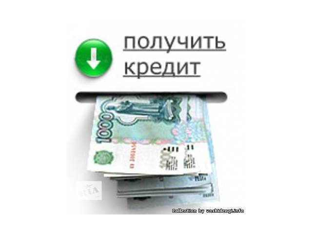 бу Кредит! Помогу получить в банке или у частного инвестора! в Днепропетровской области
