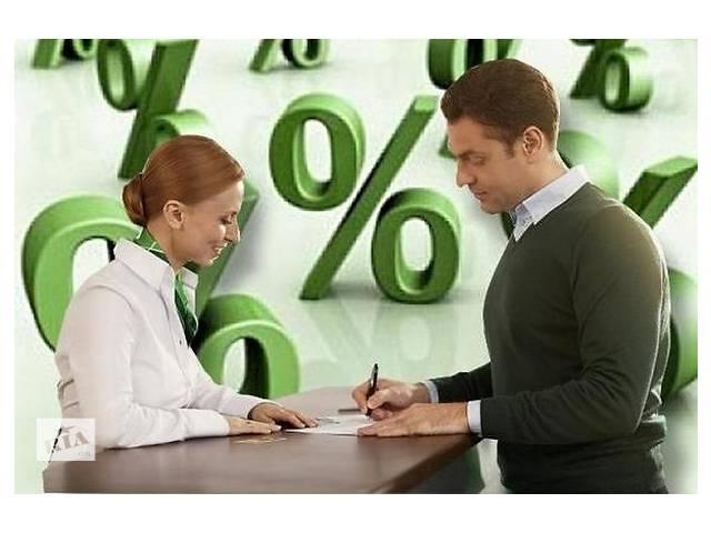 купить бу кредит с испорченной кредитной историей  в Украине