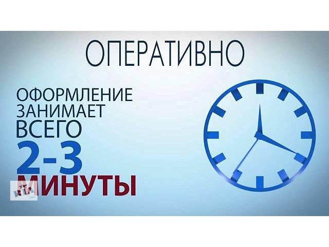 бу Кредит срочно на карту, вся Украина в Запорожье