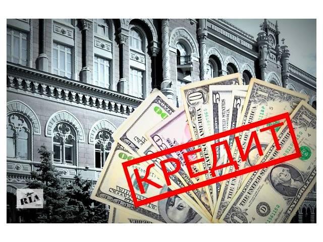 купить бу Кредит від 50.000 – 500.000 терміном  на  10 років  в Украине