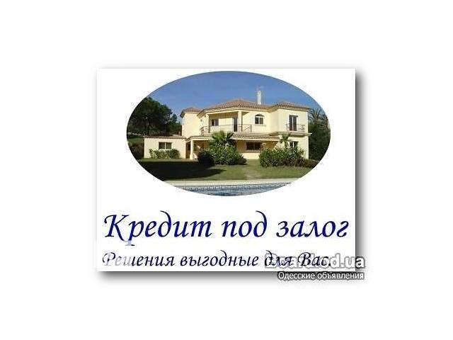 бу Кредит на любые цели за 1 день. в Киеве