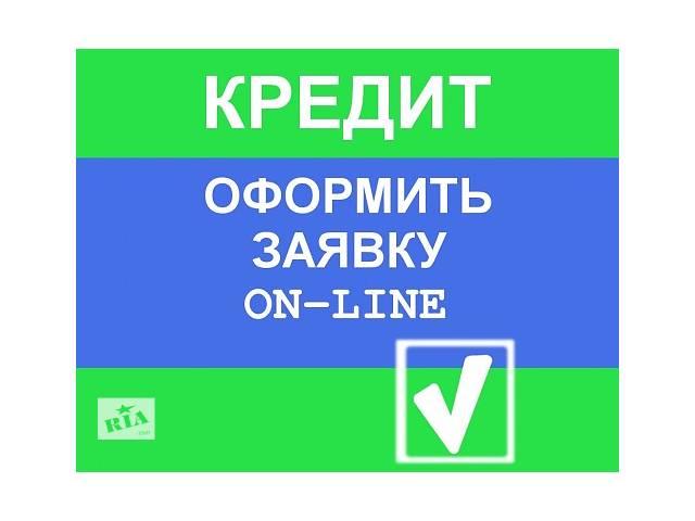 Потребительский кредит срочно 24 часа микрозаймы в казани заявка онлайнi