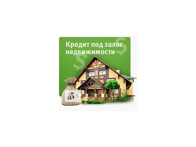 Кредит под залог недвижимости от 2 до 3,5% в месяц.- объявление о продаже  в Одессе