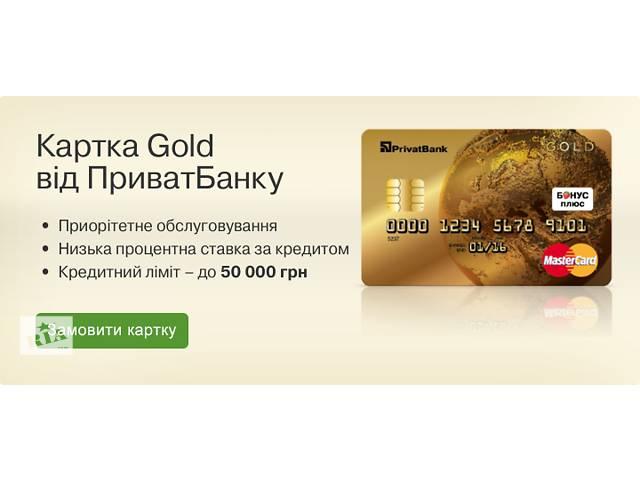 Кредитная карта за 15 минут- объявление о продаже   в Украине