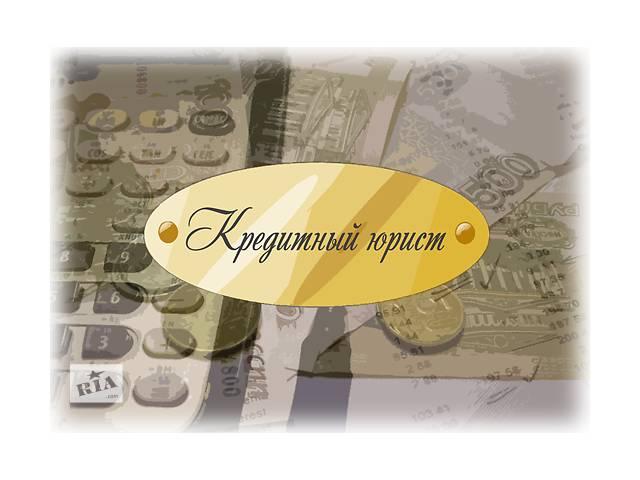 купить бу Кредитные споры. в Киеве
