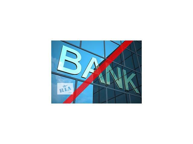 бу Кредитный спор. Спор с банком.  в Украине