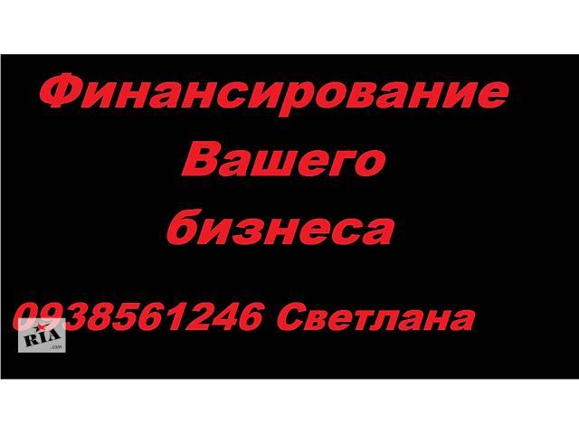 продам Кредитование для предприятия  бу  в Украине