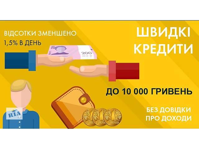 купить бу Кредитование до 10 тысяч за 15 минут на карту  в Украине