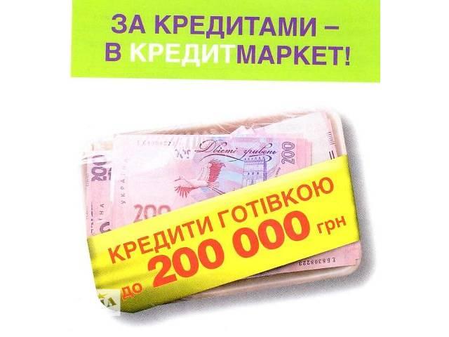 бу Кредитование в Павлограде