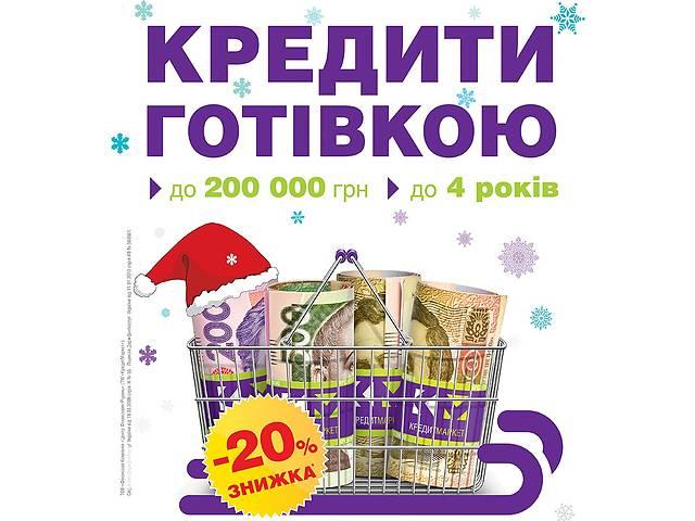 Кредиты на любые цели!!!- объявление о продаже  в Запорожье