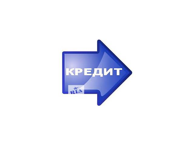 купить бу Кредитование Кредит Без предоплат!  в Украине