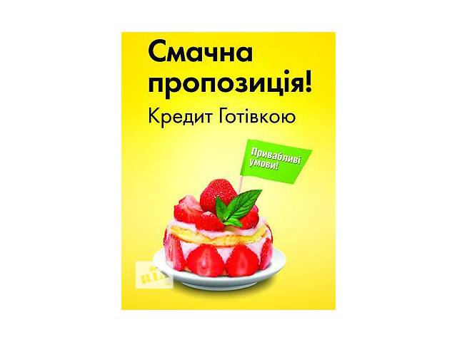 Кредити без застави- объявление о продаже   в Украине