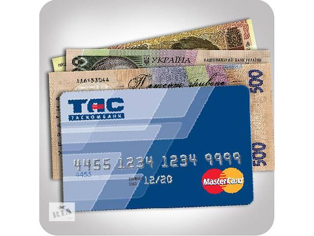 купить бу Кредиты до 200 000 грн на выгодных условиях в Черновицкой области