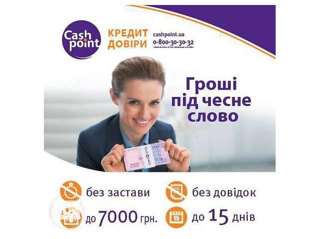 Кредиты до 7000 за 20 минут- объявление о продаже  в Коростене (Житомирской обл.)