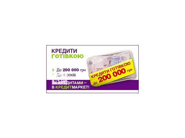 Кредиты наличными до 200 000 грн.- объявление о продаже  в Хмельницкой области