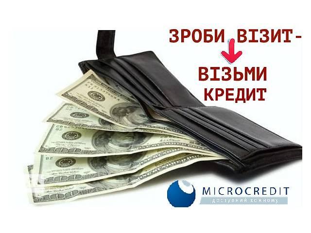Кредиты наличными- объявление о продаже  в Ровенской области