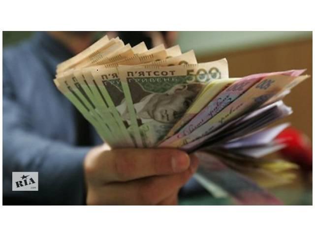 Кредиты на выгодных условиях- объявление о продаже  в Кременчуге