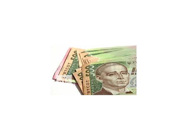 купить бу Кредиты без предоплат, взносов, страховок! в Киеве