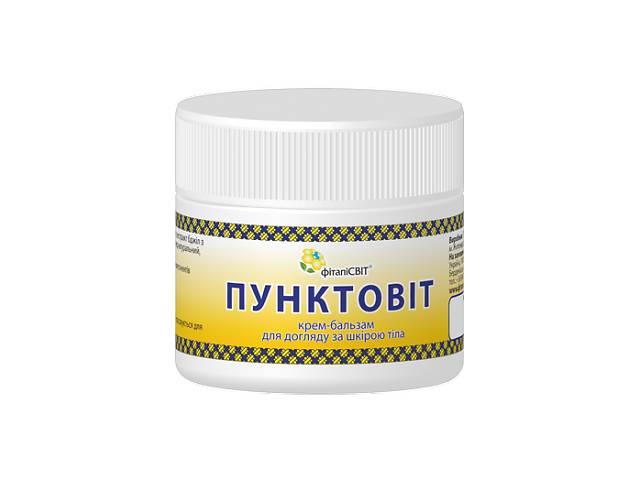 бу Крем Пунктовит от компании Фитаписвит в Харькове  в Украине