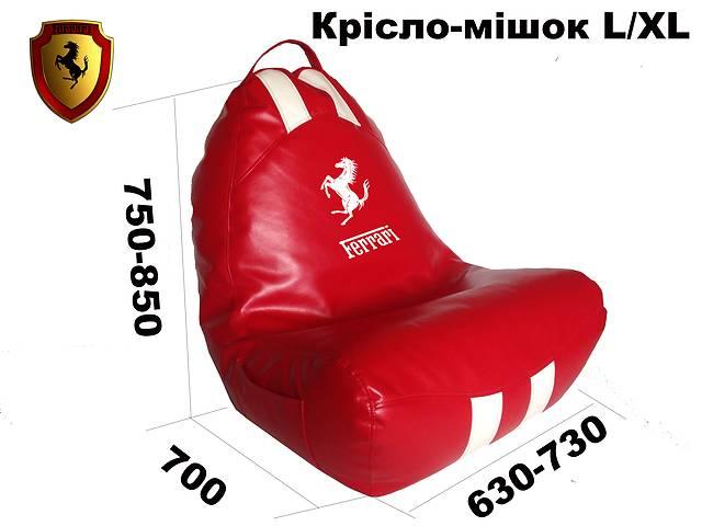 продам Крісло мішок фераррі. безкоштовна доставка по україні!!! бу в Луцке