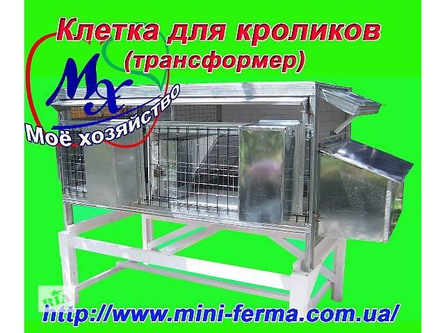 Кроличья клетка.- объявление о продаже  в Переяславе-Хмельницком