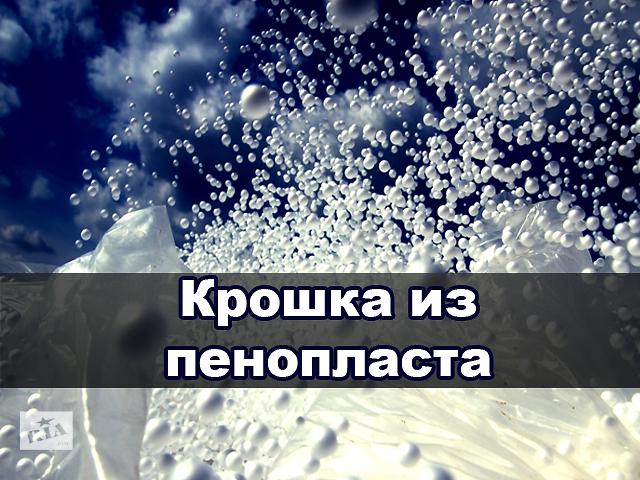 продам Крошка из пенопласта, дробленка бу в Киеве